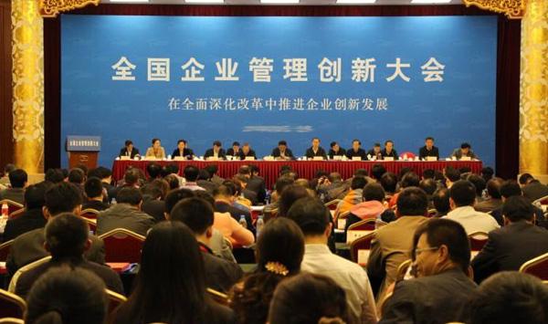 全国企业管理创新大会