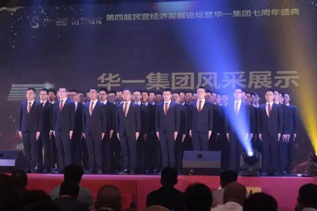 华一集团七周年盛典(图4)