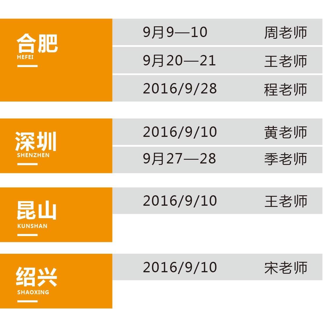 华一世纪9月份《股权激励导入班》课程表(图4)