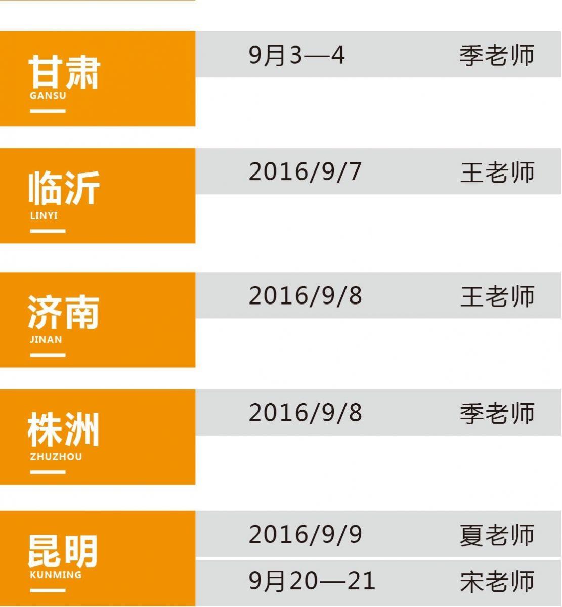 华一世纪9月份《股权激励导入班》课程表(图3)