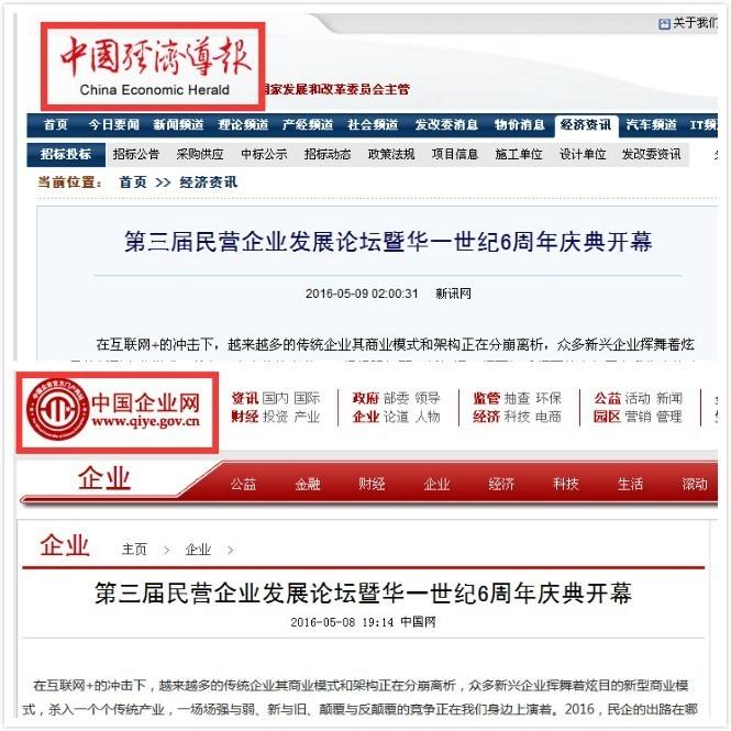 第三届民营企业发展高峰论坛暨华一世纪六周年(图4)
