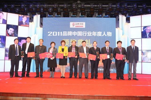 2011品牌中国行业年度人物(图3)