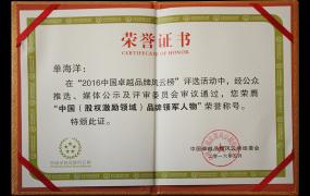 單海洋老師榮膺中國(股權激勵領域)品牌領軍