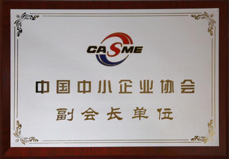 恭喜華一世紀被評為中國中小企業協會副會長單位