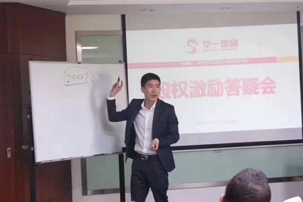 永红老师为企业高管解答股权激励的相关问题