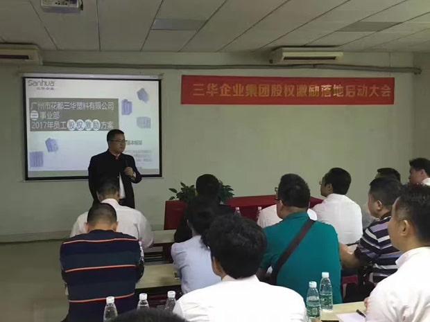 陈洲老师为企业高管讲解股权激励