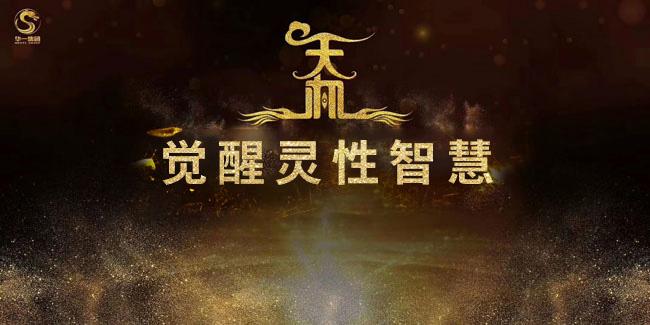 第27期《天玑》课程在深圳开启智慧之旅