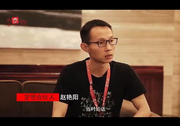 梦想合伙人赵艳阳:感召更多人加入华一平台