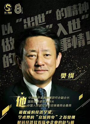 国民经济研究所所长樊纲先生