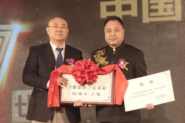 第四届中国民营经济发展论坛