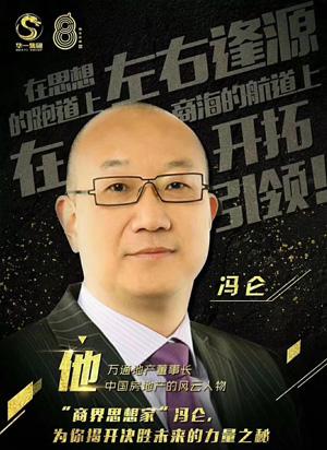 """""""商界思想家""""冯仑先生"""