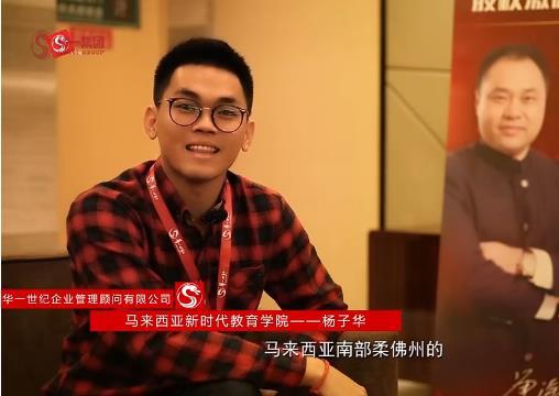 马来西亚新时代教育院长杨子华