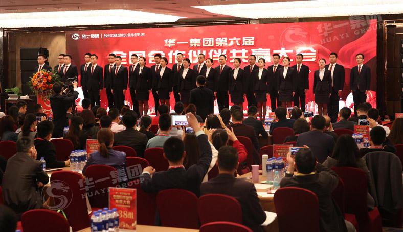 华一集团第六届全国合作伙伴共赢大会在深圳举行