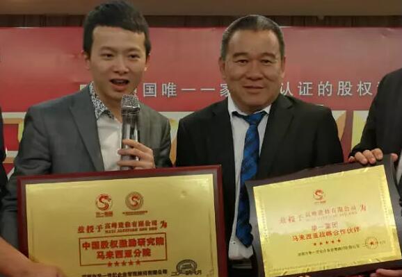 周宇林老师受邀远赴马来西亚分享澳门新萄京手机版网址智慧