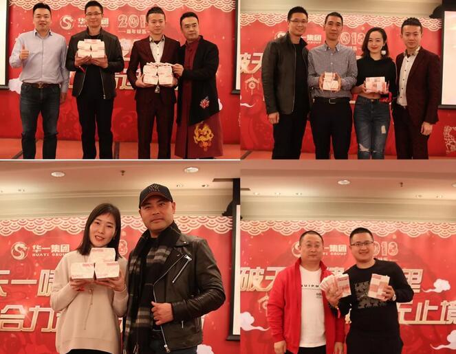 华一世纪2018新春年会暨功勋感恩庆典