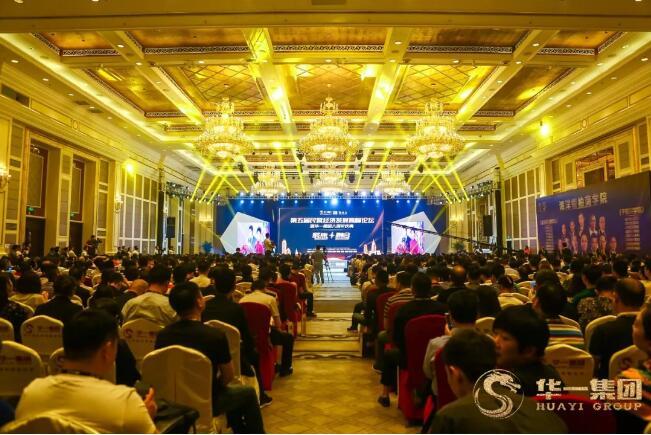第五届民营经济发展高峰论坛圆满结束
