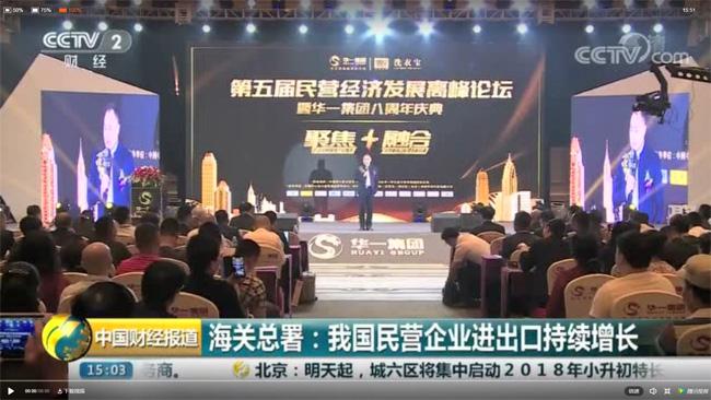 央视、广东卫视等媒体争相报道华一集团八周年盛典
