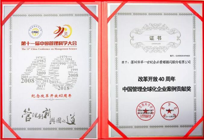 华一世纪荣获中国管理全球化企业案例贡献奖图2
