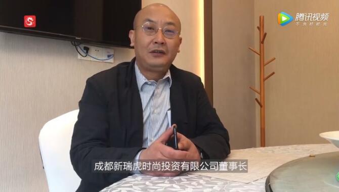 成都瑞虎时尚股权激励