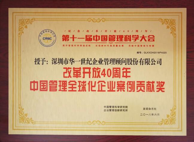華一世紀榮獲中國管理全球化企業案例貢獻獎