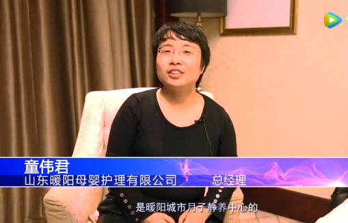 股权激励落地企业:山东暖阳母婴护理