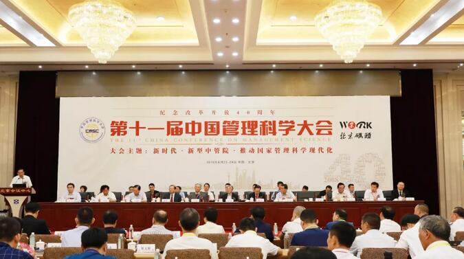 华一世纪荣获中国管理全球化企业案例贡献奖图5