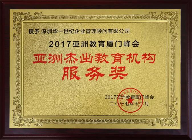 華一世紀榮獲亞洲杰出教育機構服務獎