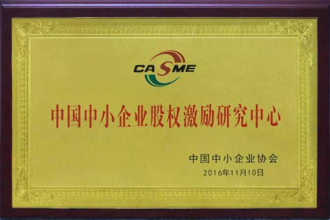 中國中小企業協會授予華一世紀中國中小企業股權激勵研究中心