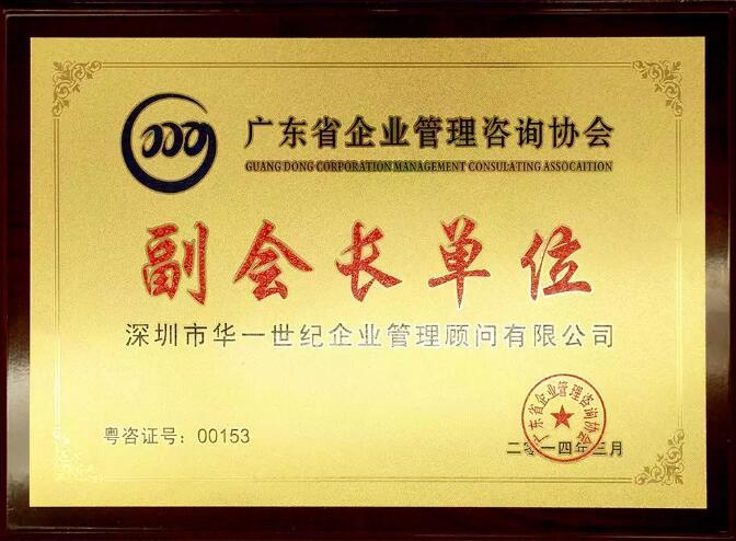 華一世紀接連榮獲多項榮譽和表彰