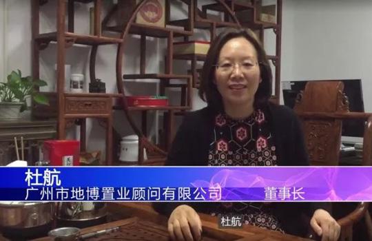 廣州市地博置業顧問有限公司股權激勵