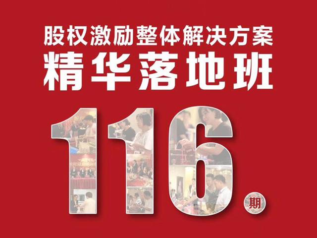 第116期《股權激勵整體解決方案精華落地班》