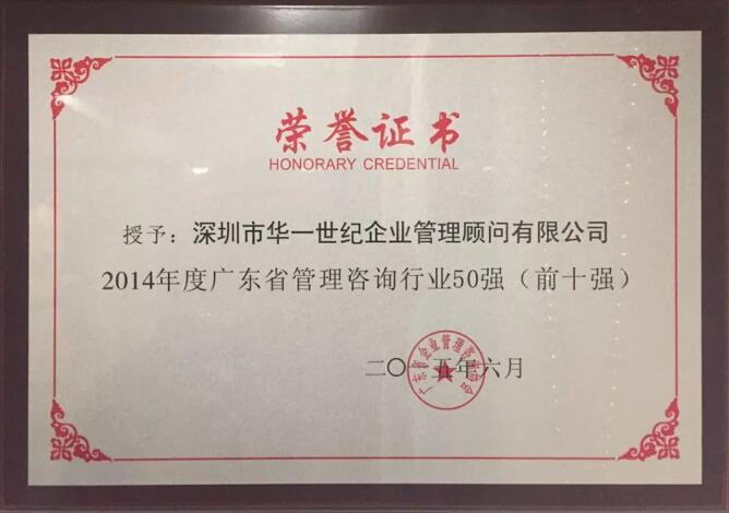 ???????华一世纪荣获广东省管理咨询行业50强(前十强)图2