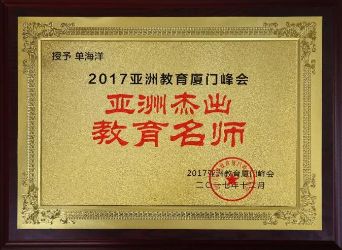 华一世纪荣获亚洲杰出教育机构服务奖图2