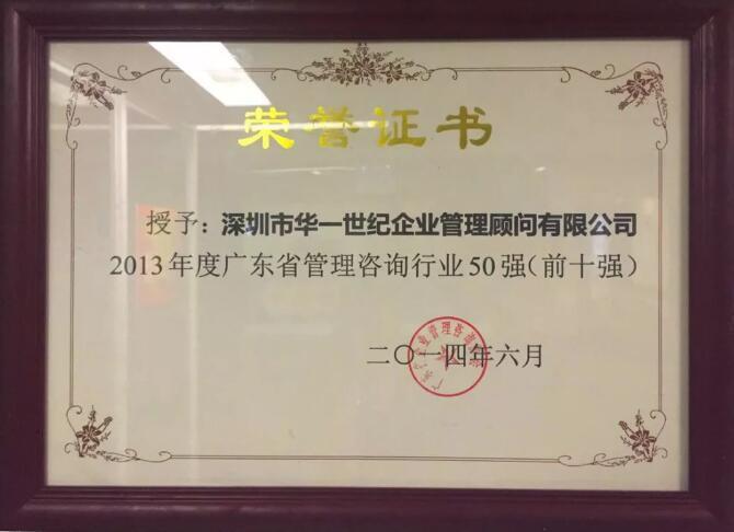 华一世纪荣获广东省管理咨询行业50强(前十强)图1
