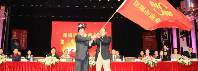 单海洋老师荣誉当选为深圳市商业联合会副会长图2