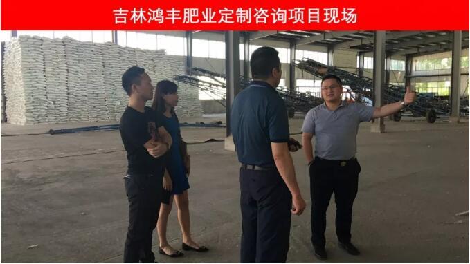 吉林鸿丰肥业有限公司股权激励图3