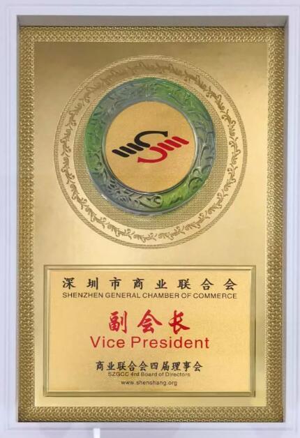 單海洋老師榮譽當選為深圳市商業聯合會副會長