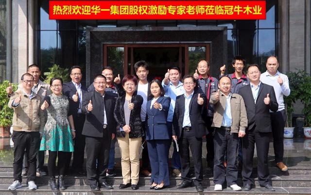 深圳市冠牛木業有限公司股權激勵