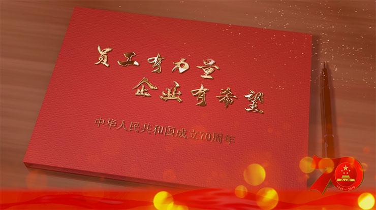 华一世纪祝福中华人民共和国成立70周年
