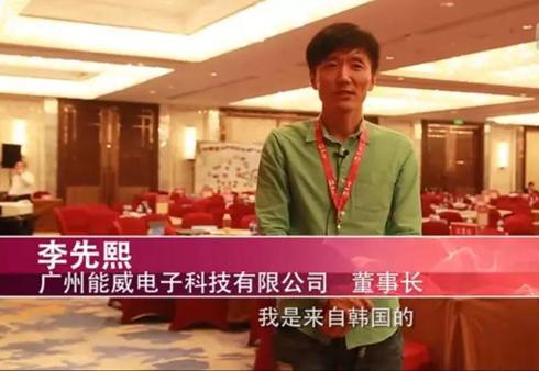 广州能威电子科技激励落地