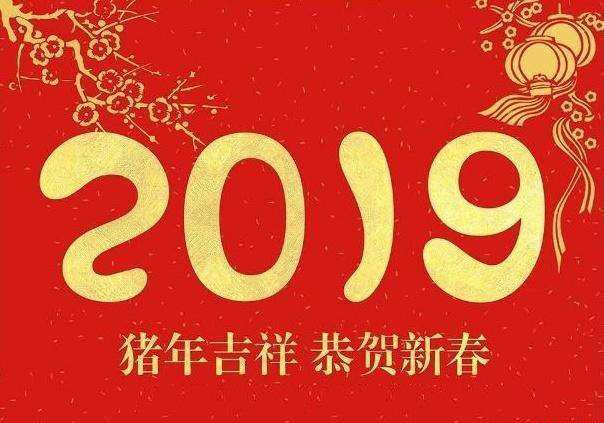 华一世纪全体员工恭祝您新春快乐