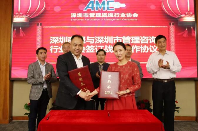 恭贺单海洋先生当选深圳市管理咨询行业协会会长!