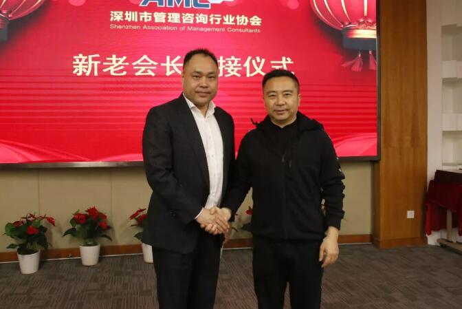 恭賀單海洋先生當選深圳市管理咨詢行業協會會長(圖3)