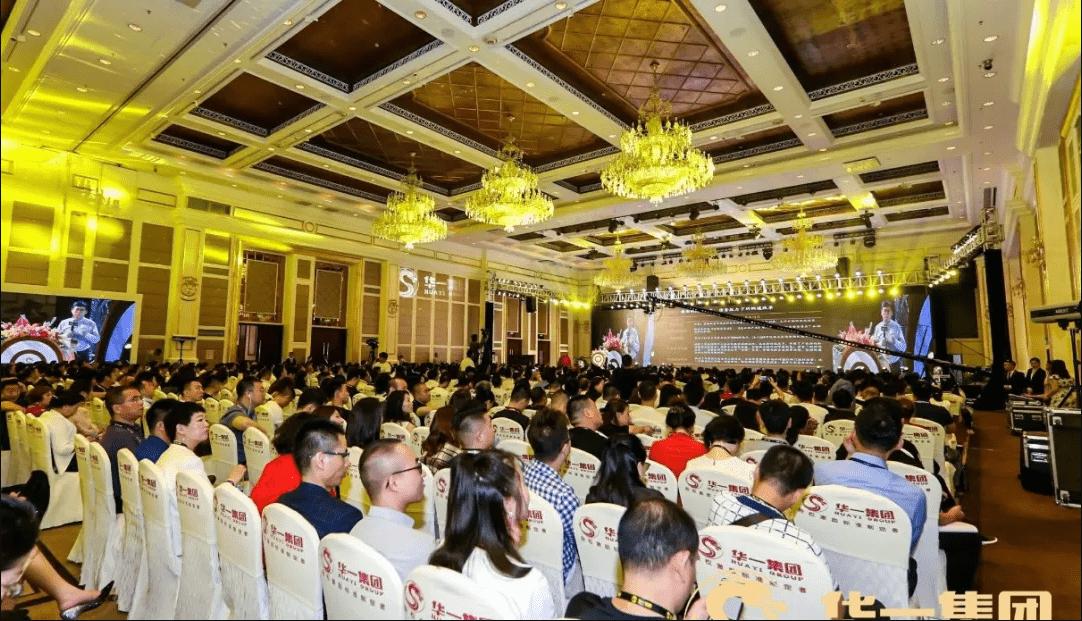 华一集团九周年盛典精彩瞬间(图19)