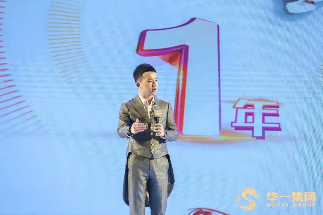 华一集团九周年盛典精彩瞬间-分享人周宇林