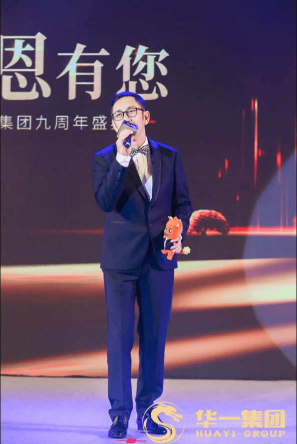 华一集团九周年盛典精彩瞬间-港星吴启华