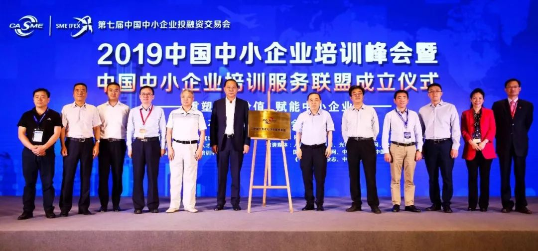 肩負新使命,祝賀華一世紀當選中國中小企業培訓服務聯盟執行主席單位!