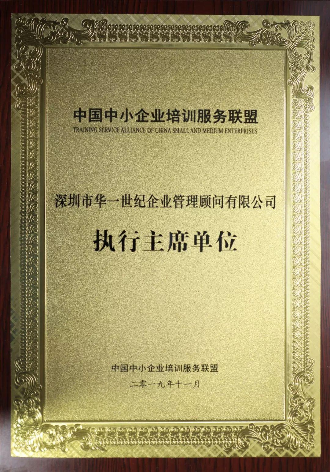 中国中小企业培训服务联盟实行主席单位证书