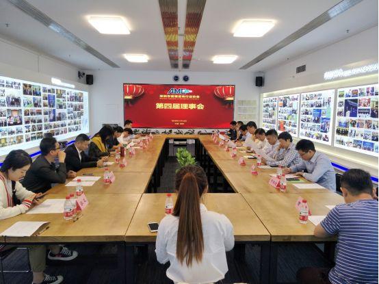 深圳管理咨询协会第四届理事会