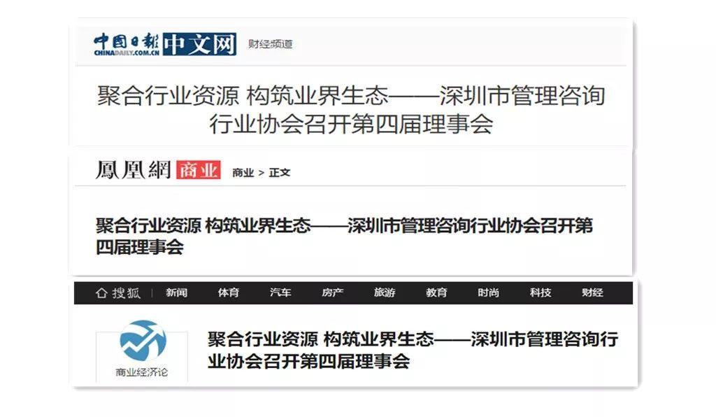 中国日报、凤凰商业网、网易资讯报道